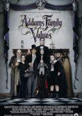 Ценности семейки Адамс