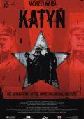 """Постер 1 из 2 из фильма """"Катынь"""" /Katyn/ (2007)"""