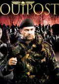 """Постер 2 из 3 из фильма """"Адский бункер"""" /Outpost/ (2007)"""