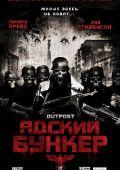 """Постер 3 из 3 из фильма """"Адский бункер"""" /Outpost/ (2007)"""