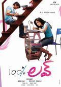 """Постер 1 из 3 из фильма """"100% любовь"""" /100% Love/ (2011)"""