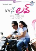 """Постер 2 из 3 из фильма """"100% любовь"""" /100% Love/ (2011)"""