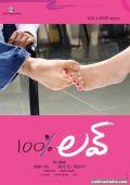 """Постер 3 из 3 из фильма """"100% любовь"""" /100% Love/ (2011)"""