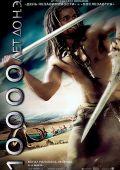 """Постер 7 из 7 из фильма """"10 000 лет до нашей эры"""" /10,000 BC/ (2008)"""