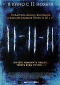 """Постер 2 из 3 из фильма """"11-11-11"""" /11-11-11/ (2011)"""