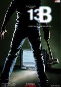 """Постер 1 из 1 из фильма """"13Б: У страха новый адрес"""" /13B: Fear Has a New Address/ (2009)"""