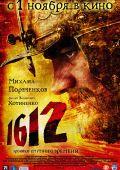 """Постер 1 из 1 из фильма """"1612"""" (2007)"""