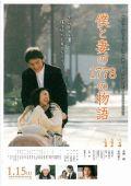 """Постер 1 из 2 из фильма """"1778 историй обо мне и моей жене"""" /Boku to tsuma no 1778 no monogatari/ (2011)"""