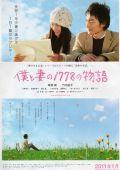 """Постер 2 из 2 из фильма """"1778 историй обо мне и моей жене"""" /Boku to tsuma no 1778 no monogatari/ (2011)"""