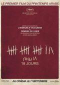 """Постер 1 из 16 из фильма """"18 дней"""" /Tamantashar yom/ (2011)"""