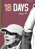 """Постер 14 из 16 из фильма """"18 дней"""" /Tamantashar yom/ (2011)"""