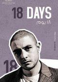 """Постер 15 из 16 из фильма """"18 дней"""" /Tamantashar yom/ (2011)"""