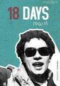 """Постер 16 из 16 из фильма """"18 дней"""" /Tamantashar yom/ (2011)"""
