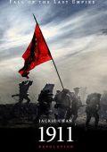 """Постер 1 из 3 из фильма """"1911"""" /Xinhai geming/ (2011)"""