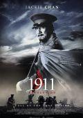 """Постер 3 из 3 из фильма """"1911"""" /Xinhai geming/ (2011)"""