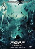 """Постер 1 из 1 из фильма """"2022 год: Цунами"""" /2022 Tsunami/ (2009)"""