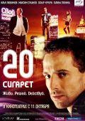 """Постер 1 из 1 из фильма """"20 сигарет"""" (2007)"""