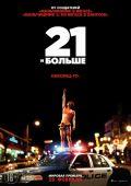 """Постер 2 из 2 из фильма """"21 и больше"""" /21 & Over/ (2013)"""