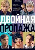 """Постер 1 из 1 из фильма """"Двойная пропажа"""" (2009)"""