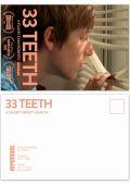 "Постер 1 из 1 из фильма ""33 зуба"" /33 Teeth/ (2011)"