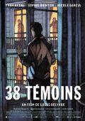 """Постер 1 из 1 из фильма """"38 Свидетелей"""" /38 temoins/ (2012)"""
