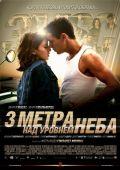 """Постер 2 из 2 из фильма """"3 метра над уровнем неба"""" /Tres metros sobre el cielo/ (2010)"""
