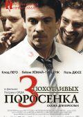 """Постер 3 из 3 из фильма """"3 похотливых поросенка"""" /Les 3 p'tits cochons/ (2007)"""