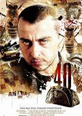 """Постер 1 из 2 из фильма """"40"""" /40/ (2009)"""