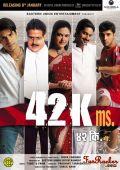 """Постер 1 из 2 из фильма """"42 километра"""" /42 Kms./ (2009)"""