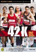 """Постер 2 из 2 из фильма """"42 километра"""" /42 Kms./ (2009)"""