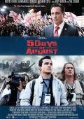"""Постер 4 из 4 из фильма """"5 дней в августе"""" /5 Days of War/ (2011)"""