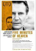 Пять минут рая