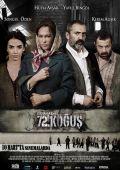 """Постер 1 из 1 из фильма """"72-я камера"""" /72. Kogus/ (2011)"""