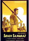 Семь самураев