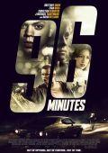 """Постер 1 из 1 из фильма """"96 минут"""" /96 Minutes/ (2011)"""