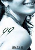 """Постер 3 из 4 из фильма """"99"""" /99/ (2009)"""