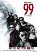 """Постер 4 из 4 из фильма """"99"""" /99/ (2009)"""