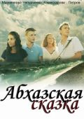 Абхазская сказка