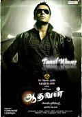 "Постер 1 из 1 из фильма ""Адаван"" /Aadhavan/ (2009)"