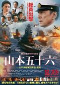 "Постер 1 из 3 из фильма ""Атака на Перл Харбор"" /Rengo kantai shirei chokan: Yamamoto Isoroku/ (2011)"