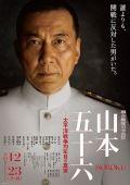 "Постер 2 из 3 из фильма ""Атака на Перл Харбор"" /Rengo kantai shirei chokan: Yamamoto Isoroku/ (2011)"