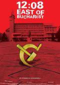 """Постер 2 из 3 из фильма """"12:08 к Востоку от Бухареста"""" /A fost sau n-a fost?/ (2007)"""