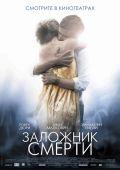 """Постер 2 из 2 из фильма """"Заложник смерти"""" /Afterwards/ (2009)"""