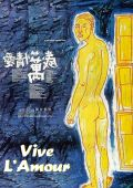 """Постер 1 из 1 из фильма """"Да здравствует любовь!"""" /Ai qing wan sui/ (1994)"""