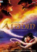 """Постер 1 из 2 из фильма """"Аладин"""" /Aladin/ (2009)"""
