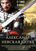 """Постер 2 из 2 из фильма """"Александр. Невская битва"""" (2008)"""
