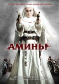 """Постер 1 из 2 из фильма """"Аминь"""" /Nude Nuns with Big Guns/ (2010)"""