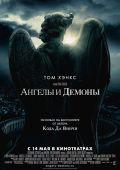 """Постер 4 из 4 из фильма """"Ангелы и демоны"""" /Angels & Demons/ (2009)"""