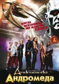 """Постер 1 из 8 из фильма """"Андромеда"""" /Andromeda/ (2000)"""