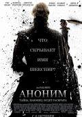 """Постер 2 из 2 из фильма """"Аноним"""" /Anonymous/ (2011)"""